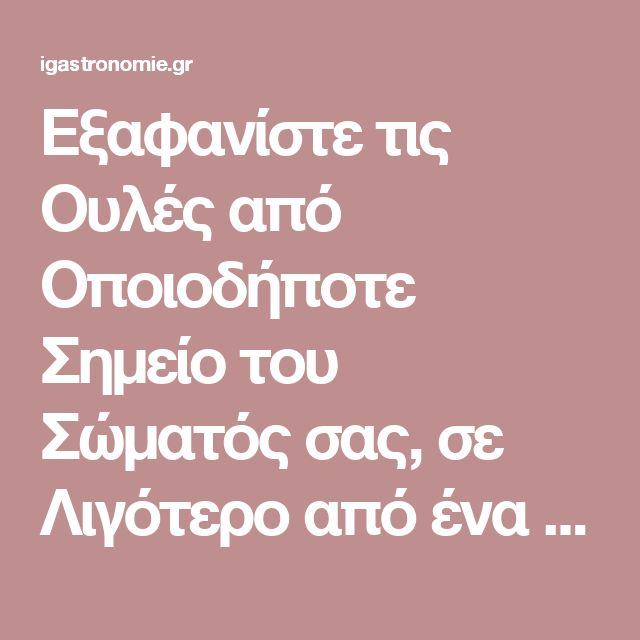 Εξαφανίστε τις Ουλές από Οποιοδήποτε Σημείο του Σώματός σας, σε Λιγότερο από ένα Μήνα! - igastronomie.gr