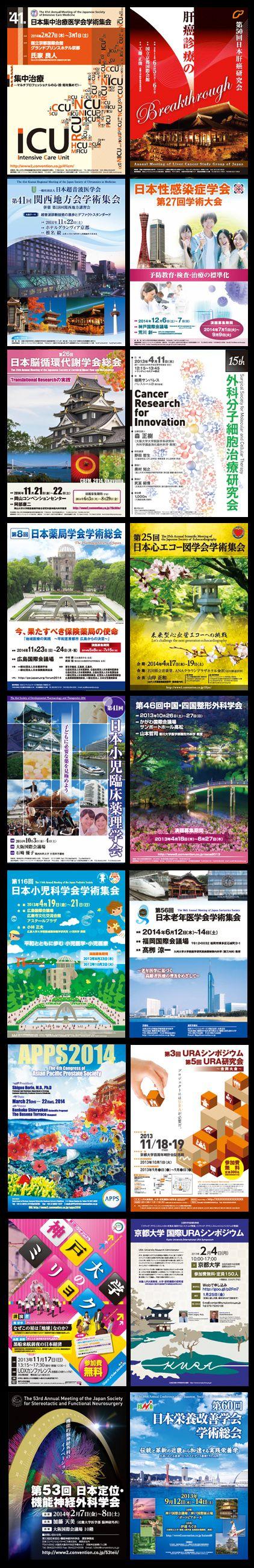 学術集会・学会ポスター|日本コンベンションサービス