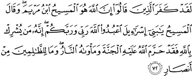 Urdu Quran عرفان القرآن : اردو ترجمہ قرآن مجید از شیخ الاسلام ڈاکٹر محمد طاہرالقادری - الْمَآئِدَة