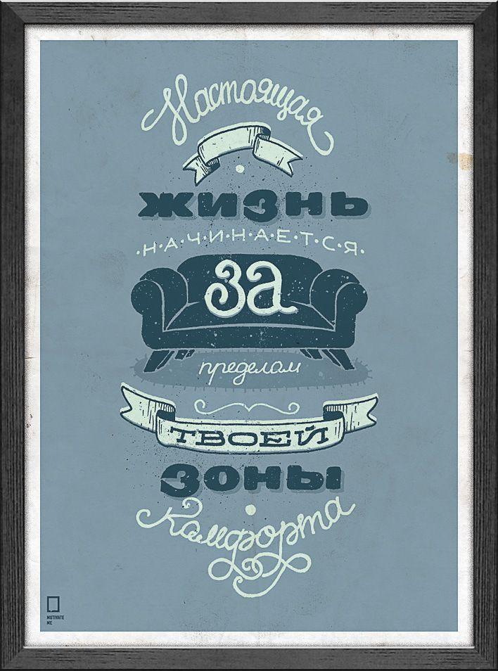 """Серия постеров """"MOTIVATE ME"""" с крутейшей типографикой"""