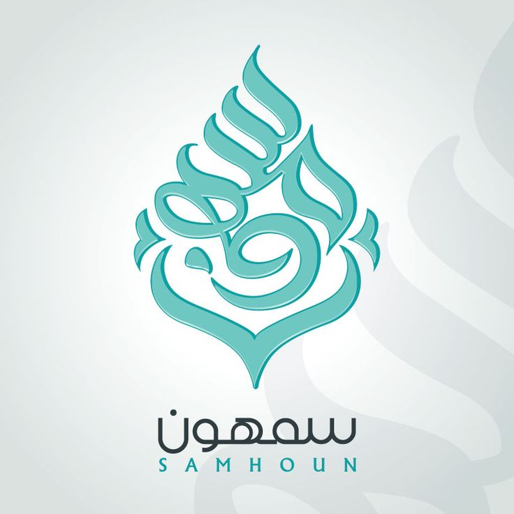 Best arabic caligraphy logo designs images on pinterest