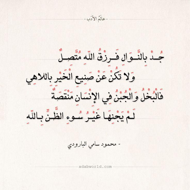 شعر محمود سامي البارودي جد بالنوال فرزق الله متصل عالم الأدب Postive Quotes Quotes Arabic Words