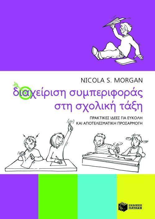 Διαχείριση συμπεριφοράς στη σχολική τάξη. Πρακτικές ιδέες για εύκολη και αποτελεσματική εφαρμογή