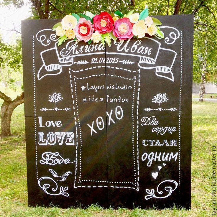 #Фотозона #меловая #доска для #свадеб - черный, меловая доска, фотозона, для #фотосессии, для #фотосессий, для фотосъемки, #Новосибирск #свадьба