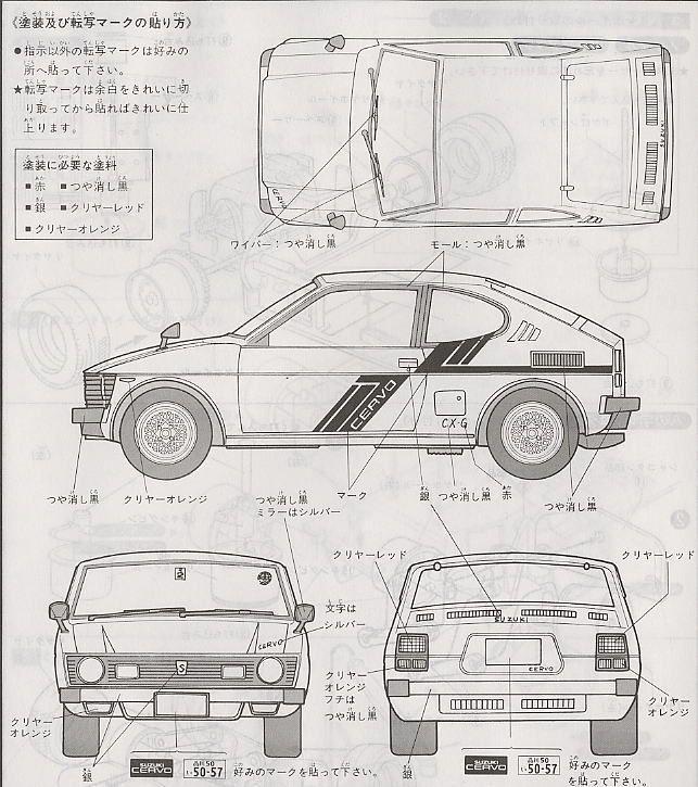 Suzuki CX-G Cervo
