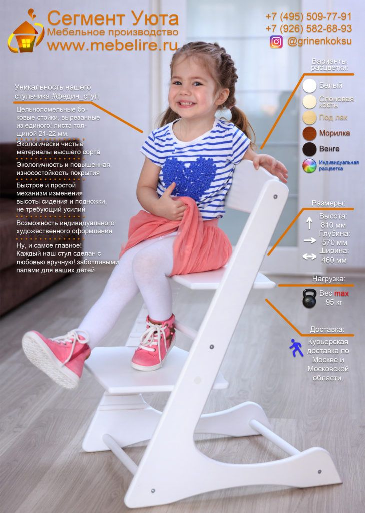 Буклет стульчик вар2.0