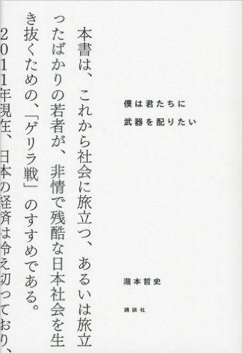 僕は君たちに武器を配りたい   瀧本 哲史   本   Amazon.co.jp