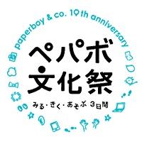 ペパボ文化祭~みる・きく・あそぶ3日間~