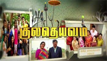 Kula Deivam - Sun Tv serial 28-11-2015