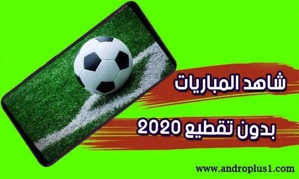 تحميل تطبيق Belfa Sport Live لمشاهدة القنوات المشفرة الرياضية والمباريات على أجهزة الأندرويد مجانا 2021 Sporting Live Sports Soccer