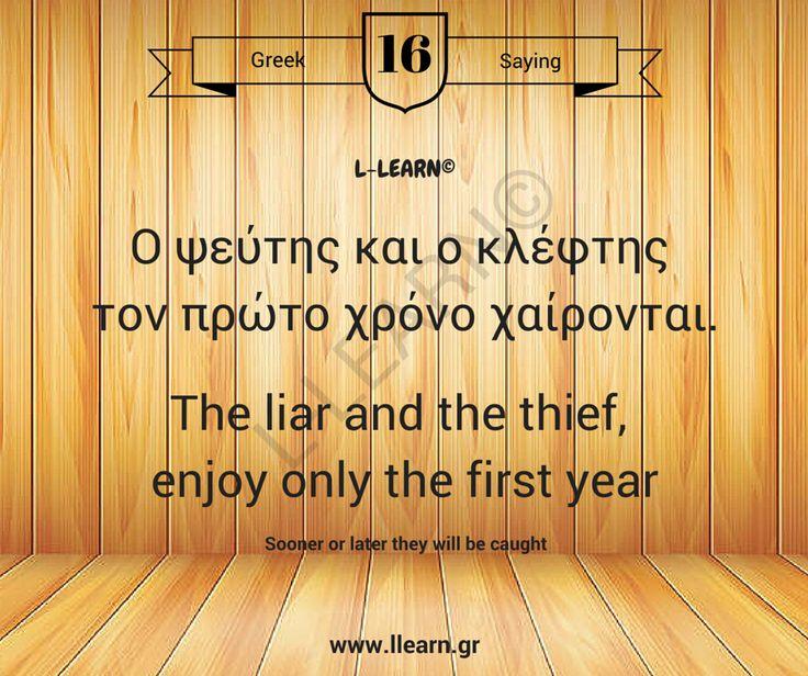Ο ψεύτης και ο κλέφτης τον πρώτο χρόνο χαίρονται.   #greek #saying #ελληνική #παροιμία