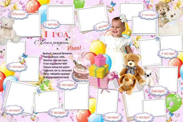 Шаблон фотоколлажа на первый день рождения девочки