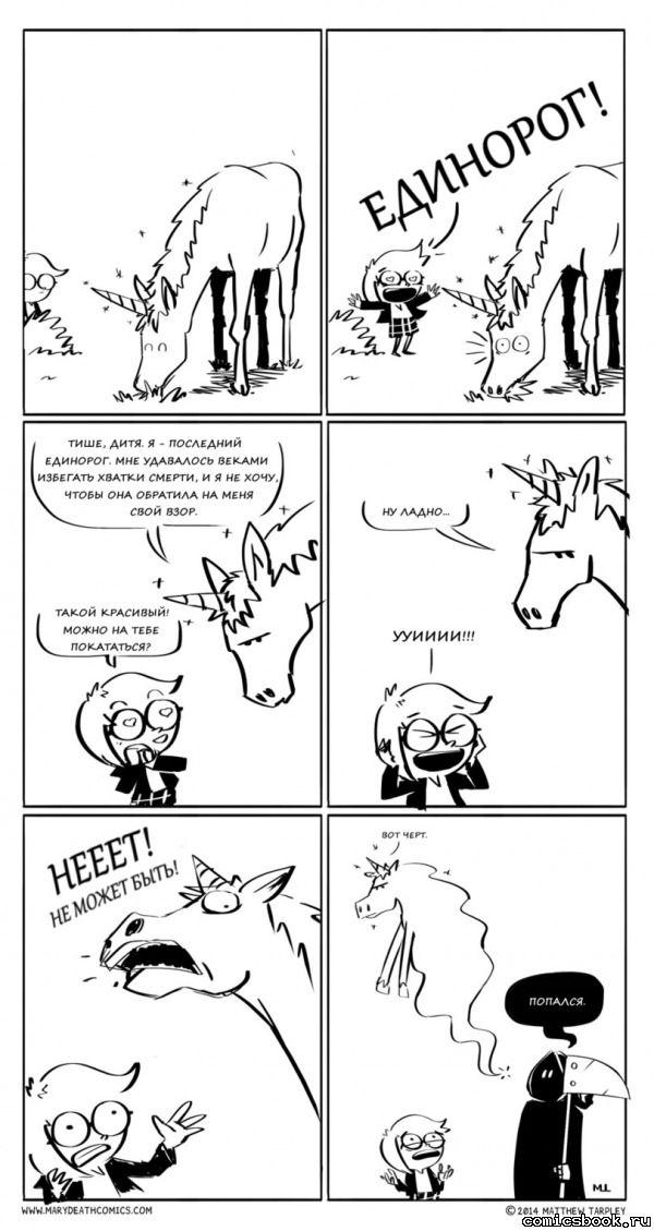 Комикс Последний единорог
