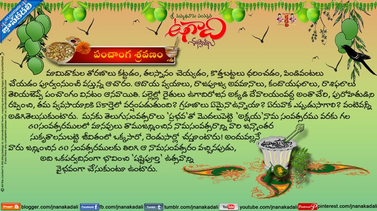 ఉగాది పంచాగ శ్రవణంTelugu Beautiful Ugadhi Quotes with Photos, New Latest Telugu Ugadhi Photos, Telugu Ugadhi Quotations, Latest Telugu Ugadhi Images, Telugu 2015 Ugadhi Greetings, Latest manmada Namasamvasthara Ugaadhi Quotes,  Here is a 2015 ugadi Telugu Quotes with Nice Images. jnanakadali Ugadi Quotes. Nice Telugu  Ugadi Messages for WhatsApp Telugu Ugadi Quotes Pictures Online. Telugu New Year Ugadi Quotations Online. Nice Ugadi New Year Quotes Images Online.