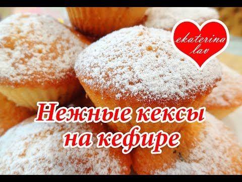 Самые вкусные кексы на кефире, которые я пробовала. Обсуждение на LiveInternet - Российский Сервис Онлайн-Дневников