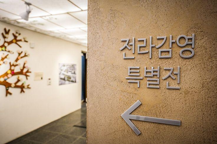 세니데코 어진박물관 전라감영특별전 내부 적용사례 #05