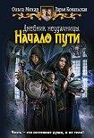 Начало пути. Начните читать книги Мяхар Ольга в электронной онлайн библиотеке booksonline.com.ua. Читайте любимые книги с мобильного или ПК бесплатно и без регистрации.