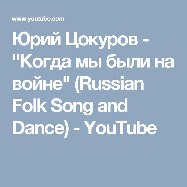 """Юрий Цокуров - """"Когда мы были на войне"""" (Russian Folk Song and Dance) - YouTube"""