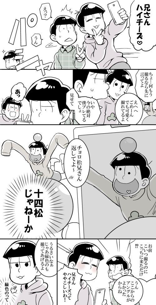 【おそ松さん】ツイログ+他【腐】 [5]