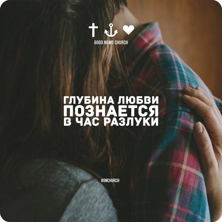 Мотивация цитаты life love time #GNChurch