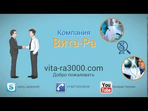 Интро компании Вита Ра
