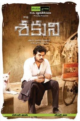 Shakuni Telugu Movie Online Online Watch Movies Watch Telugu Hindi Tamil Movie Online Tamil Movies Online