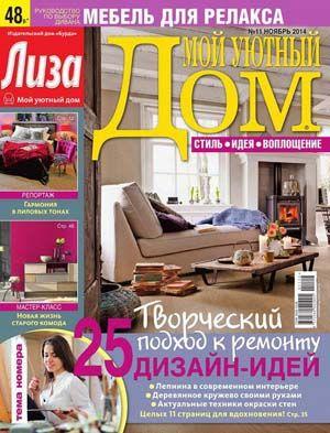 Лиза. Мой уютный дом № 11 (ноябрь 2014)