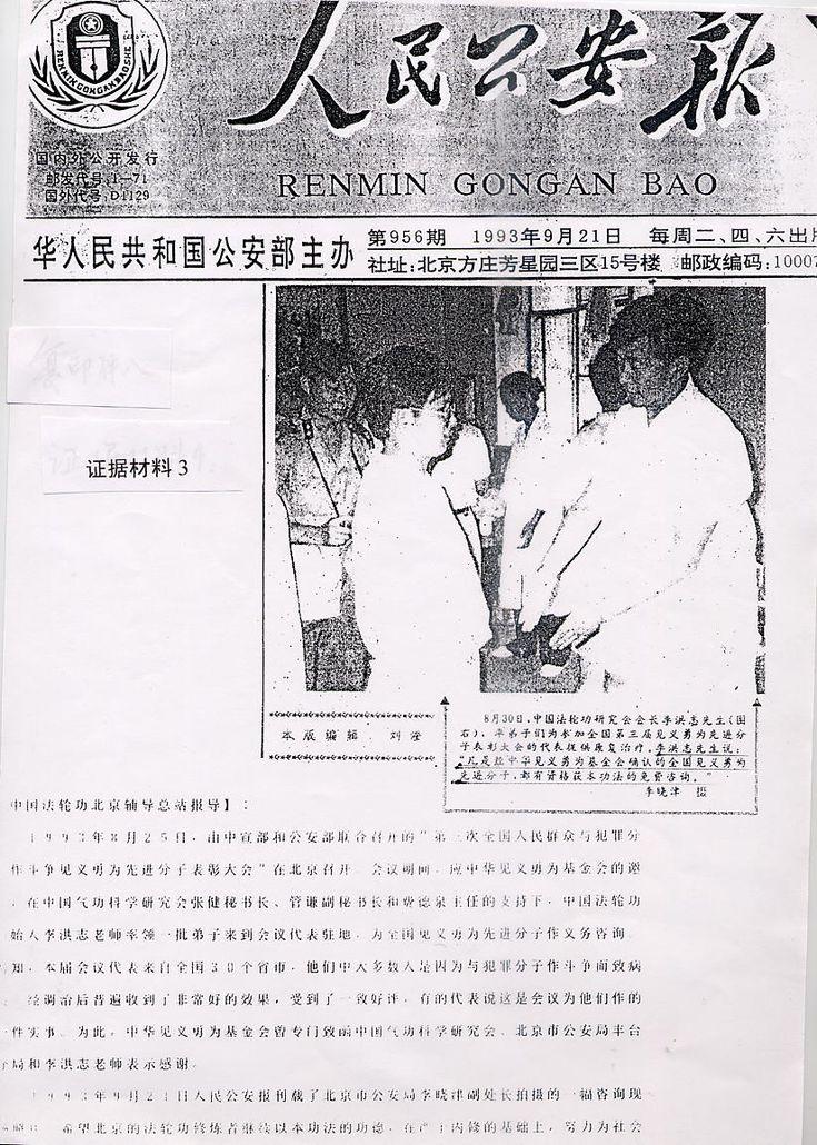 21/09/1993: Artículo de periódico People's Public Security Daily News, volumen N° 956.