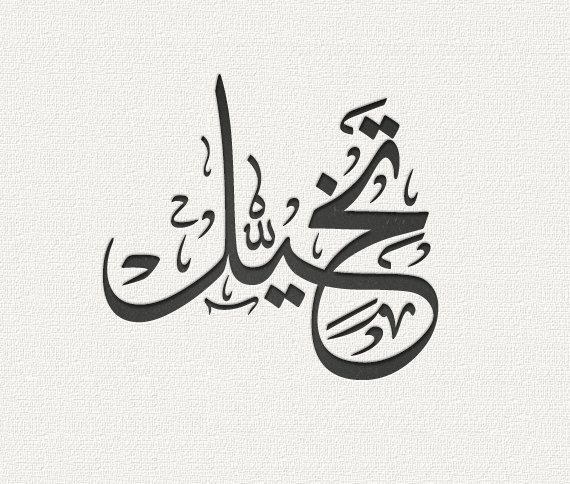 Custom Arabic Calligraphy
