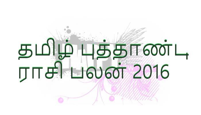 #TamilNewYear 2016, Rasi Palan, Rasi Palangal, Astrology 2016, Horoscope