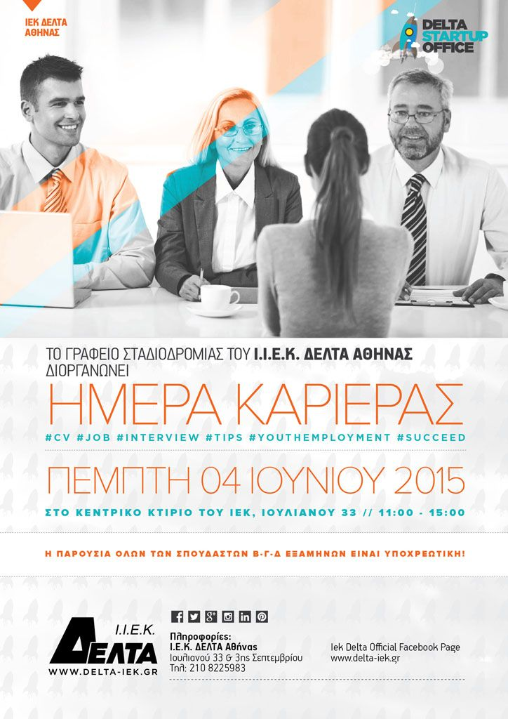 Ημέρα Καριέρας στο ΙΕΚ ΔΕΛΤΑ Αθήνας