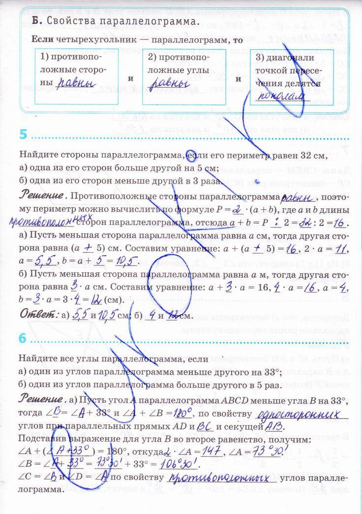 Математика гдз коррекционная школа