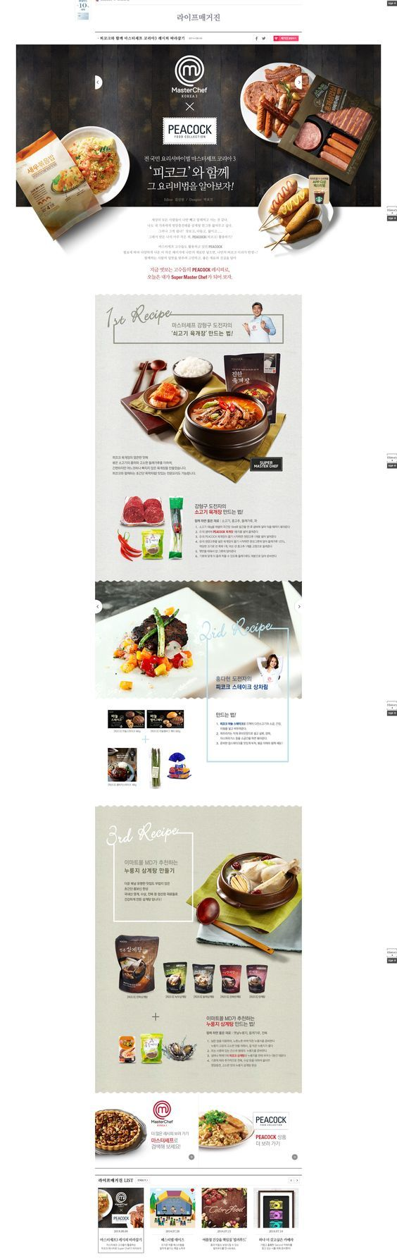 This website design for Master Chef Korea has a real photographic quality to it--looks like a magazine! It presents the food very well.: