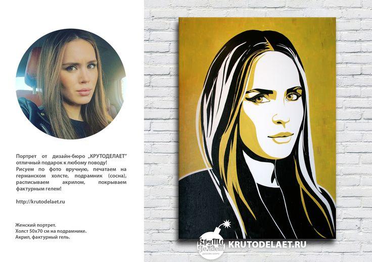 Рисуем поп-арт портреты по фото! http://krutodelaet.ru/ #заказать портрет по фото#поп-арт портрет по фото#портрет подарок