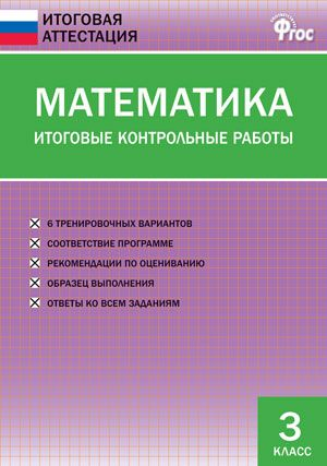 Математика класс самостоятельные и контрольные работы кубышева  Математика 5 6 класс самостоятельные и контрольные работы кубышева м а фотографии страниц