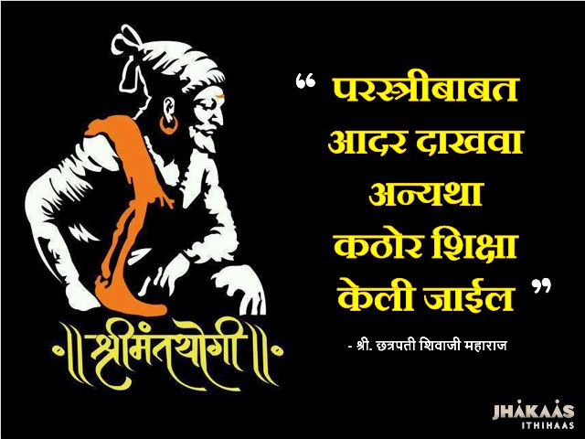 Quote by Chhatrapati Shivaji Maharaj on respecting Women.