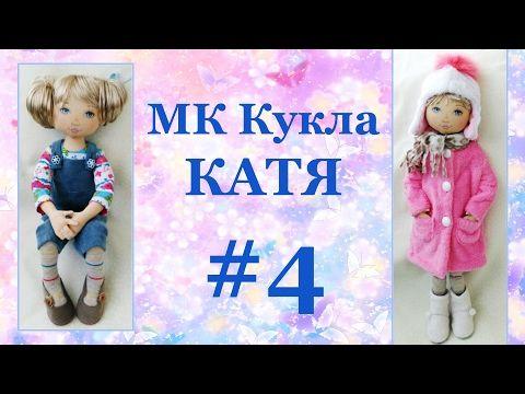 МК кукла Катя  Часть 4 - YouTube