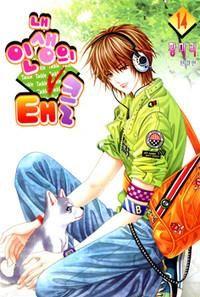 A Tackle On My Life Manhwa manga