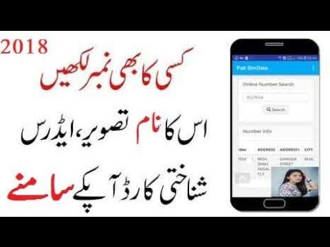See & Check Complete Details Of Any Mobile Number in Pakistan 2018