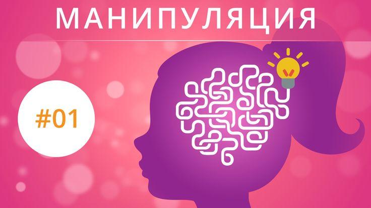 10 СПОСОБОВ НЕГАТИВНОЙ МАНИПУЛЯЦИИ ЛЮДЬМИ. Психология отношений