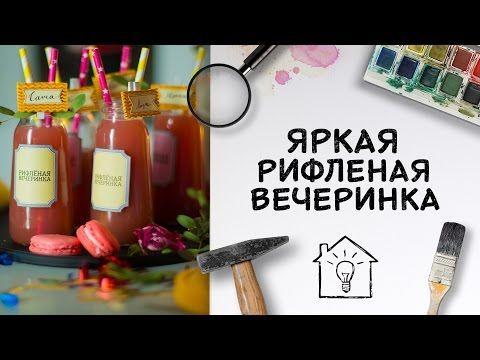 DIY   Яркая рифлёная вечеринка / Незабываемое поздравление [Идеи для жизни] - YouTube