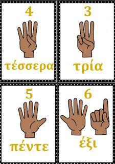 Καρτέλες με τους αριθμούς 1-10 για την πινακίδα της τάξης. Κατάλληλο ιδιαίτερα…