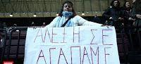 Πιερία: Το αριστερό καλσόν της αλαζονείας