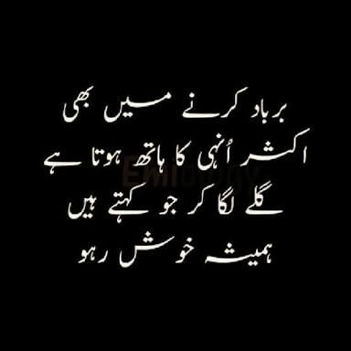 Best Urdu Quotes Google Search Dada Pinterest