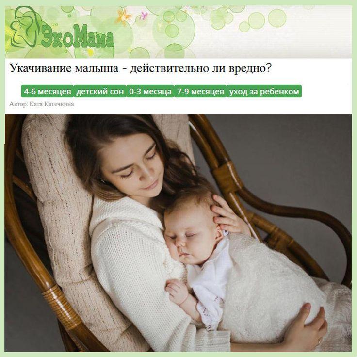 Можно ли укачивать ребенка? И чем может быть вредно, и даже опасно, укачивание.
