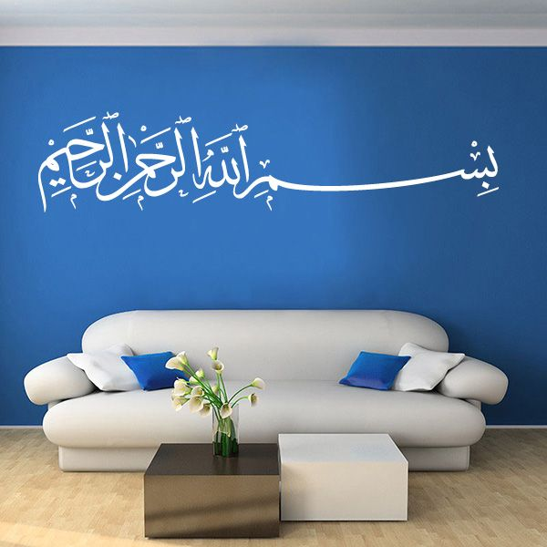 Stickers islam Bismillah en calligraphie arabe Thoulouth  #wallstickers #islamicart #stickersislam