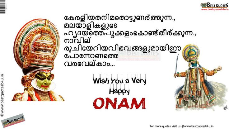 Finally , the time has arrived to send Happy Onam Wishes to All yur Family and Friends . Save and Download Our Best Onam Wishes In Malayal...