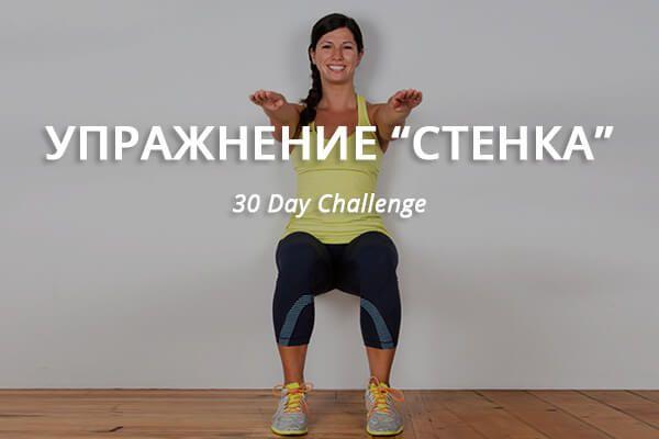 """30-дневный челлендж: упражнение """"стенка"""""""