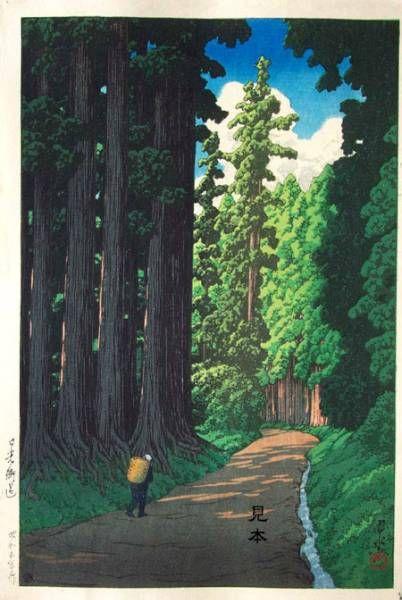 KAWASE Hasui (1883-1957), Japan 川瀬巴水