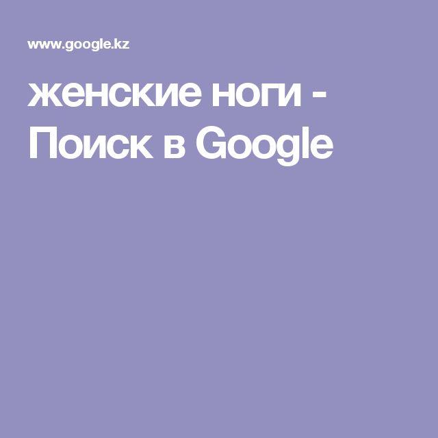 женские ноги - Поиск в Google